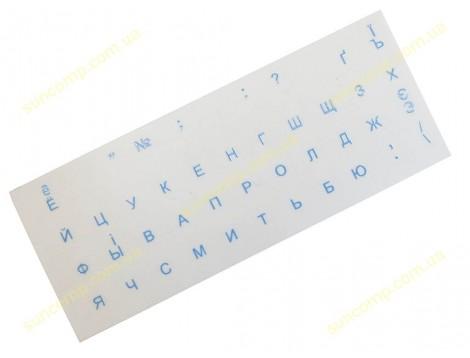 Наклейки на клавиатуру ноутбука на прозрачной основе (Украинские, Руссские - Голубые) Матовые. Буквы дополнительно покрыты защитным UV лаком.